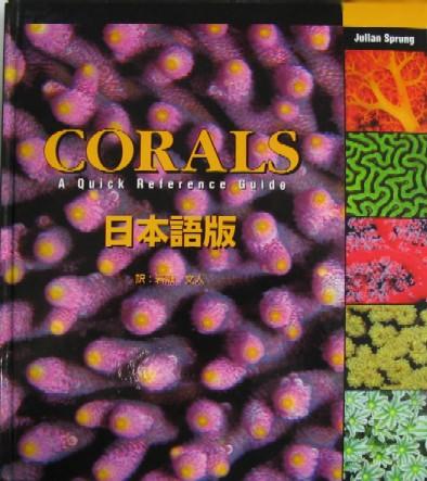 CORALS日本語版